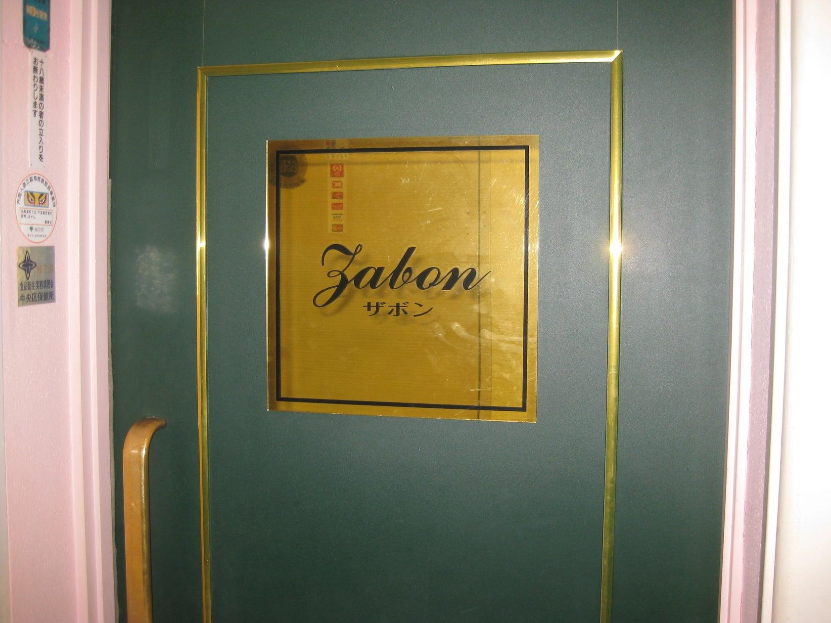銀座6丁目クラブレンタル♪CONFERENCE ZABON カンファレンス ザボン のサムネイル
