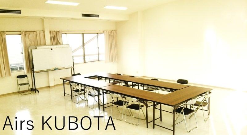 【AIRS KUBOTA】 愛媛県新居浜市 設備全て無料 最大50名 貸し会議室 レンタルスペース