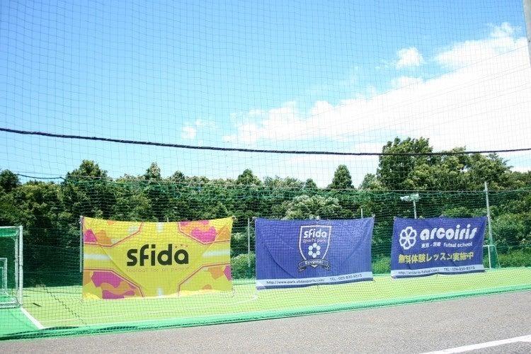 SFIDA Sports Park 龍ヶ崎 の写真