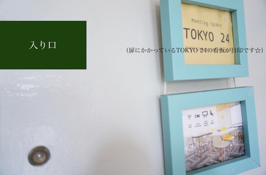 <シトリン会議室>⭐️20名収容⭐渋谷デザインスペース♪wifi/ホワイトボード/プロジェクタ無料  の写真