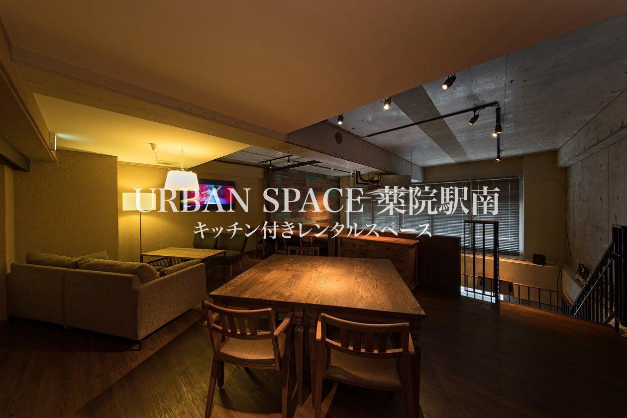 【URBAN SPACE 薬院駅南】キッチン付きレンタルスペース!