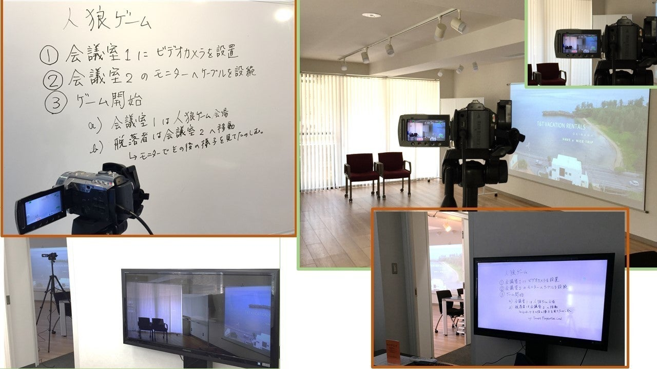 会議室は2部屋使えますので、部屋ごとに目的を変えて楽しめます。 写真は人狼ゲームをする場合の会場とモニタールームの風景です。カメラ、ケーブル等の機材もご用意あります(オプション)。