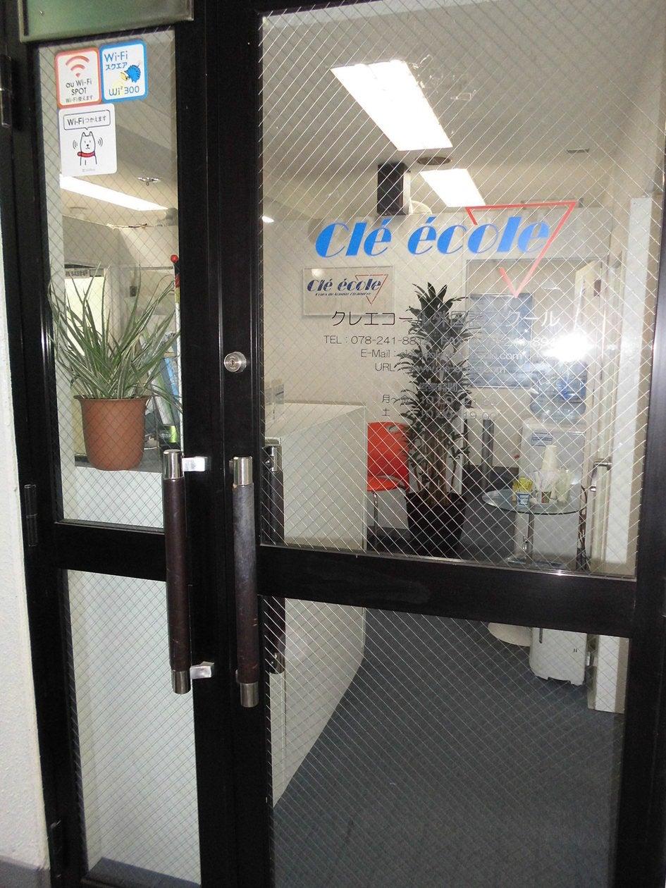 クレエコール外国語スクール 各線三ノ宮駅から徒歩3分の好立地!格安でお教室を提供いたします。 の写真