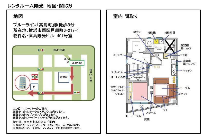 【4階】横浜駅徒歩圏!キッチンあり!ファミマのお惣菜「お母さん食堂」無料提供中! の写真
