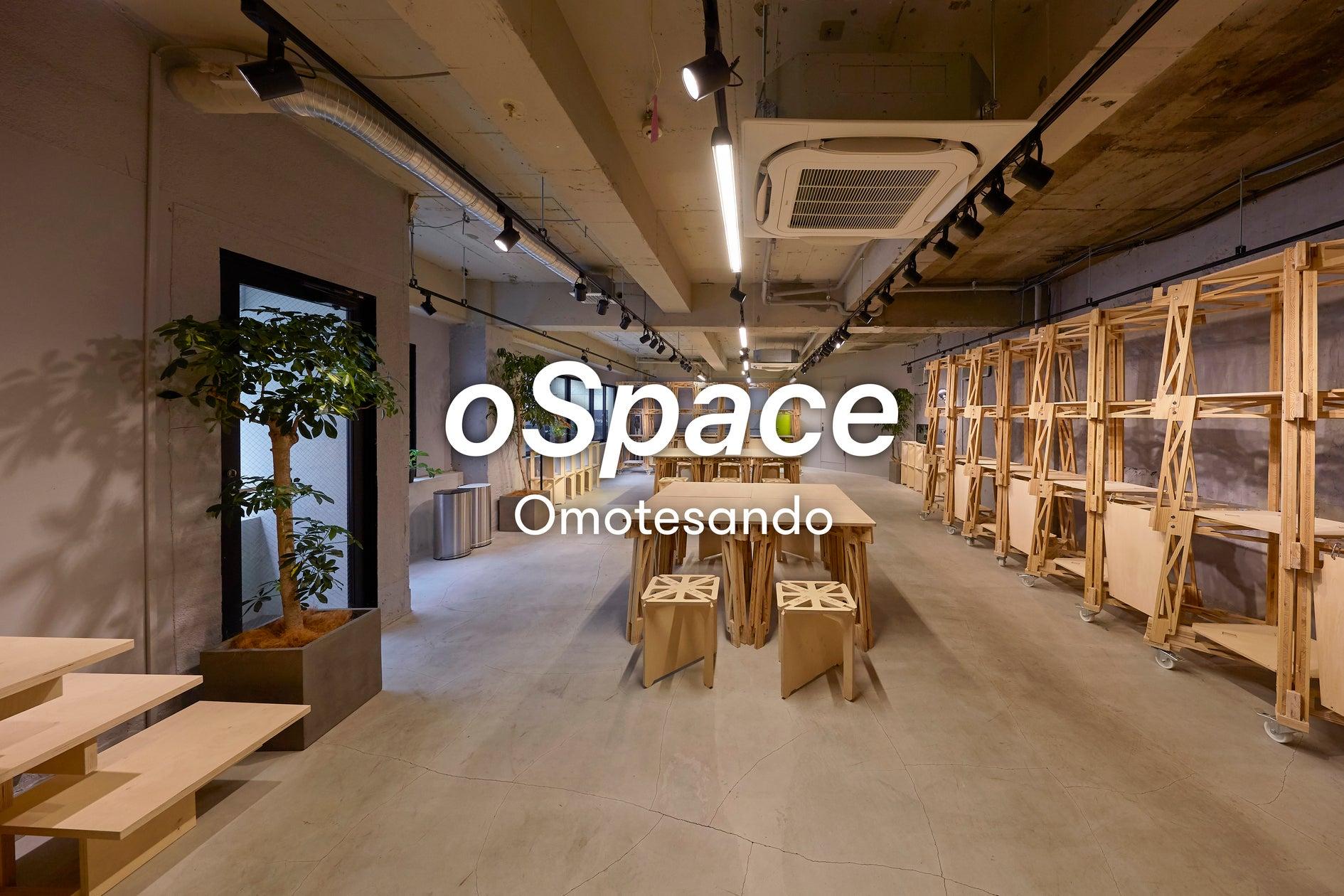 oSpace 表参道駅から徒歩3分!デザイナー監修のスペース!会議、経営合宿、POPUP、パーティーなどにもご利用いただけます! の写真