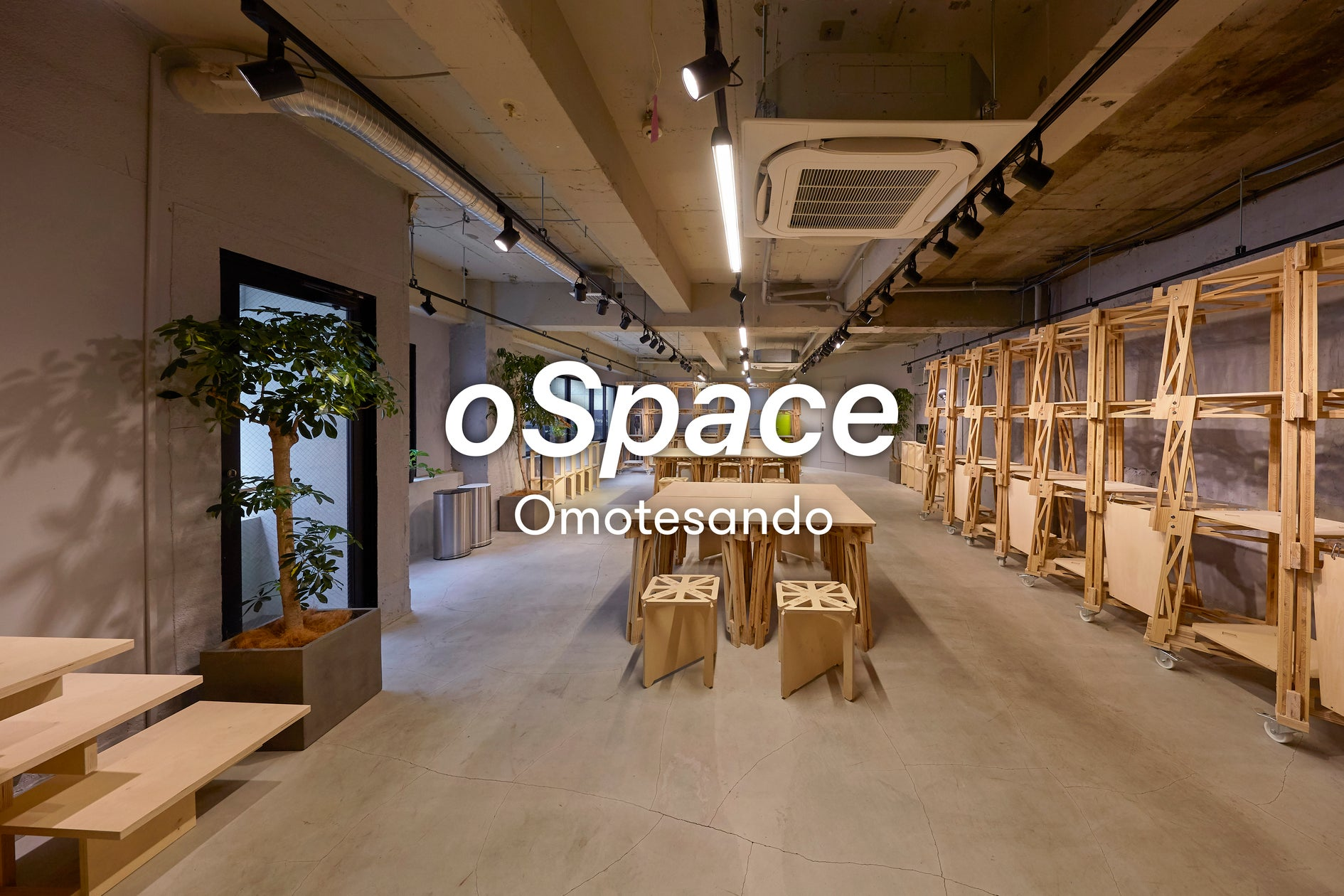 oSpace 表参道駅から徒歩3分!デザイナー監修のスペース!会議、経営合宿、POPUP、パーティーなどにもご利用いただけます!