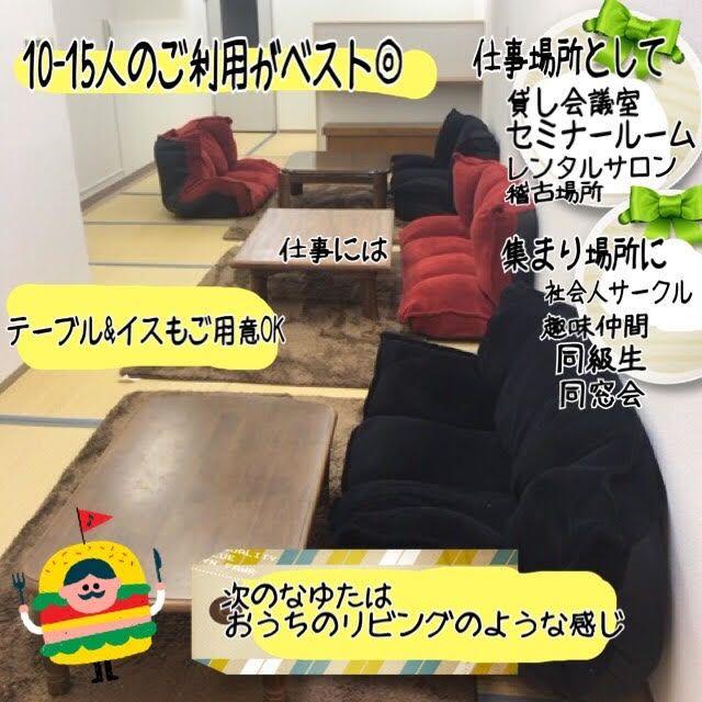 畳でおうちにいるような空間♡ こんなアットホームな空間でたまには会議やお仕事もいいのでは?