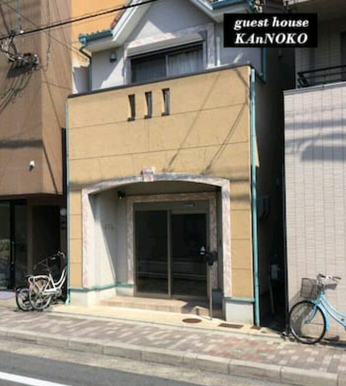guest house Kan-noko のサムネイル