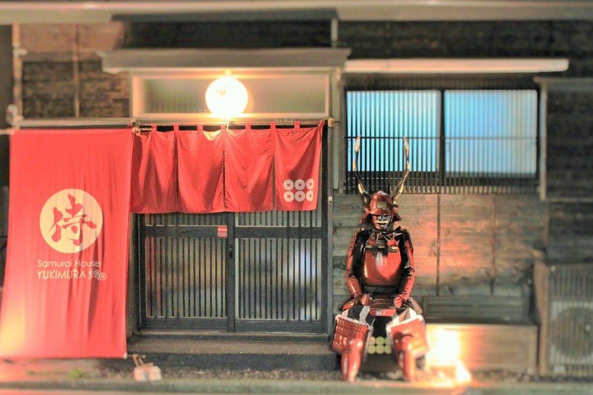 真田幸村の甲冑がある宿泊施設!レンタルスペース・撮影スタジオとしても! の写真