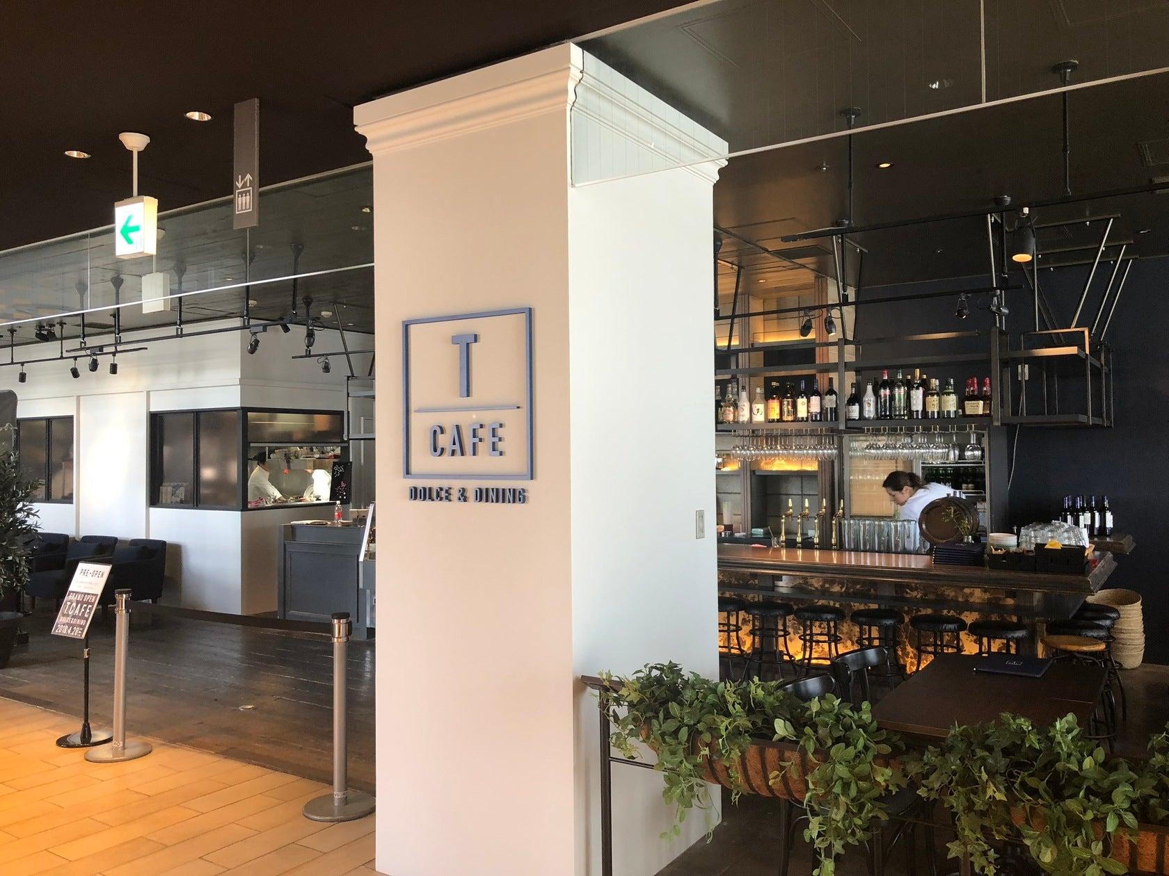 おしゃれなカフェスペースで、パーティー・会議・イベント利用などにぜひ!!(T.CAFE  おしゃれなカフェスペースで、パーティーや会議などの利用にぜひ!!) の写真0