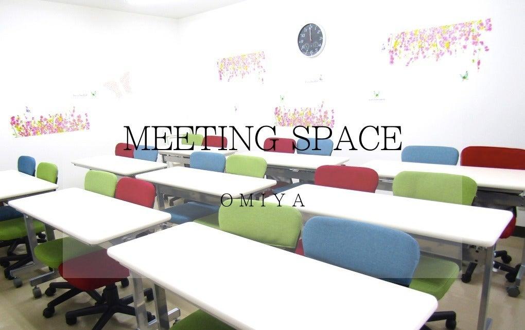 <バタフライ会議室>【大宮駅徒歩3分】ゆったり20人収容!WIFI・プロジェクター無料! の写真