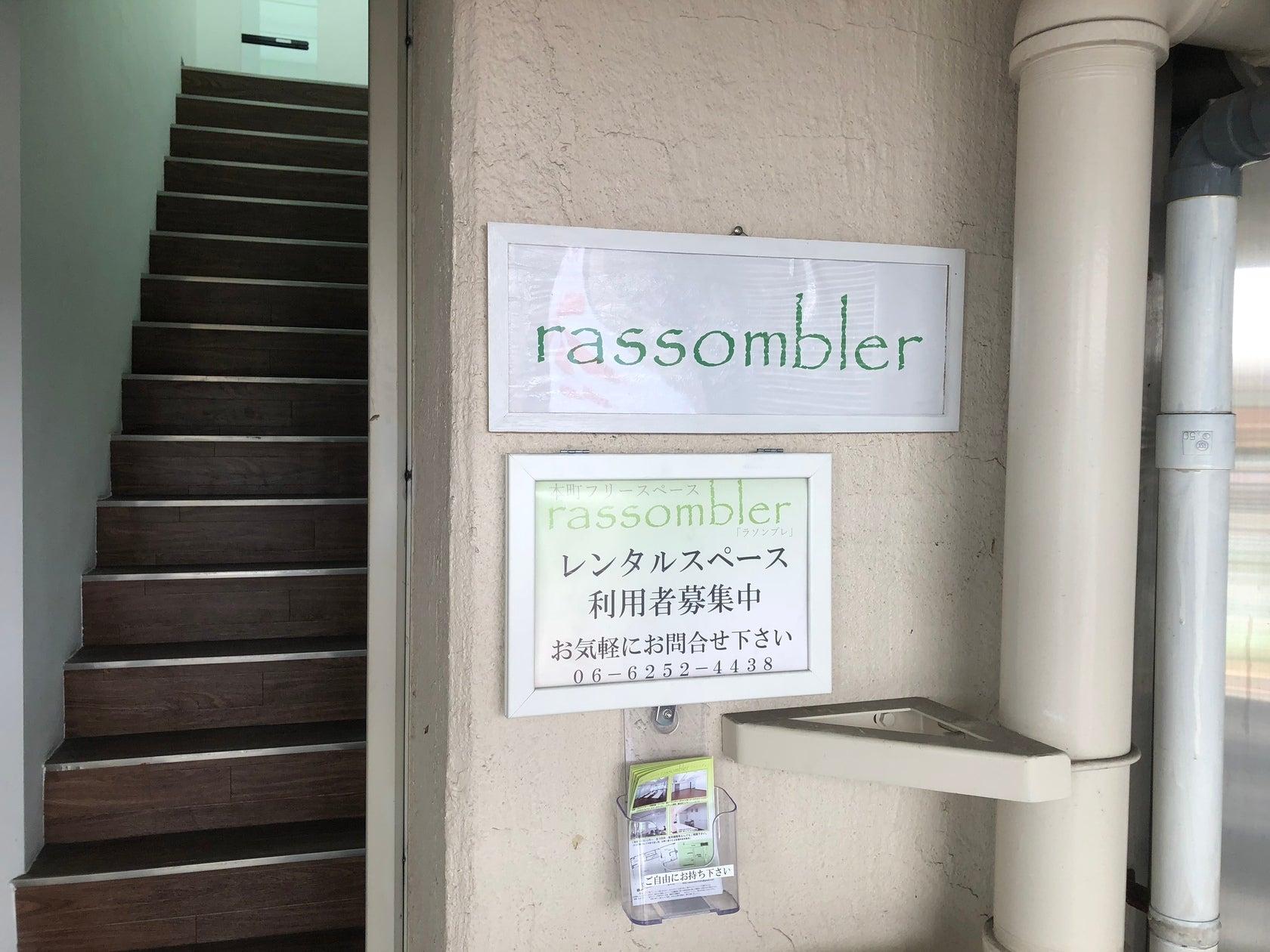 rassombler「ラソンブレ」備品全て無料!!どの時間帯でも料金変動なし‼お得なパック料金有り‼ の写真
