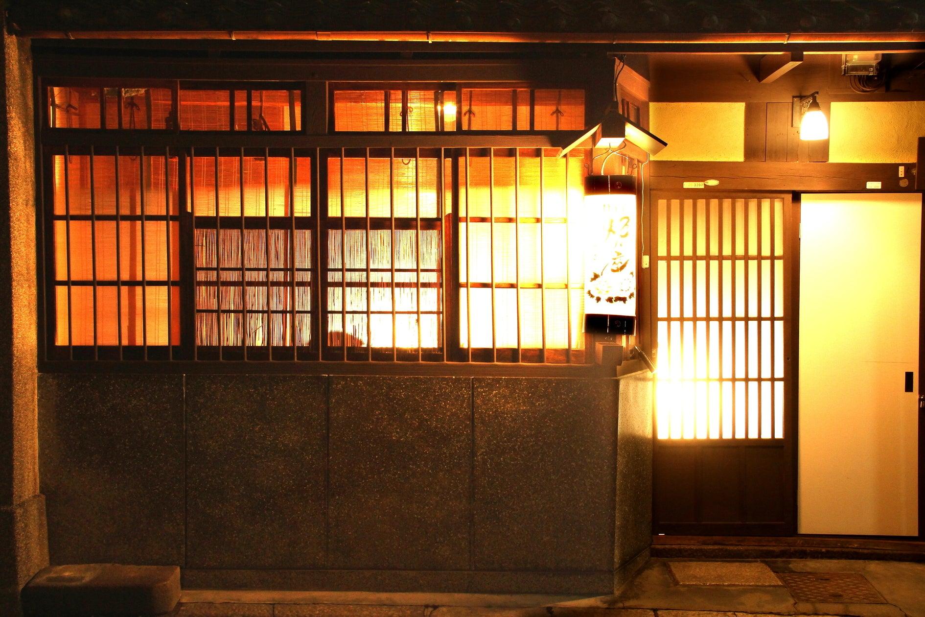 【グループ8名まで貸切】 祇園祭の鉾見物も徒歩圏内! 坪庭を眺めながら信楽焼のお風呂でのんびり! のサムネイル