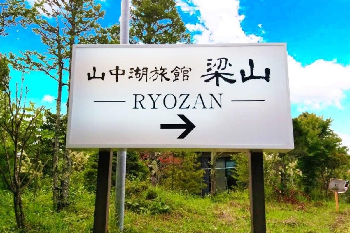 富士山までスグ!山中湖旅館-梁山 RYOZAN- カップル和室#4 の写真