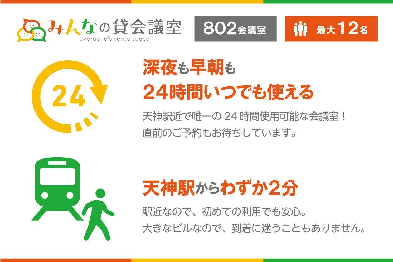 【天神駅徒歩2分】最大12名収容可 全ての備品・Wi-Fiが無料!802会議室 の写真