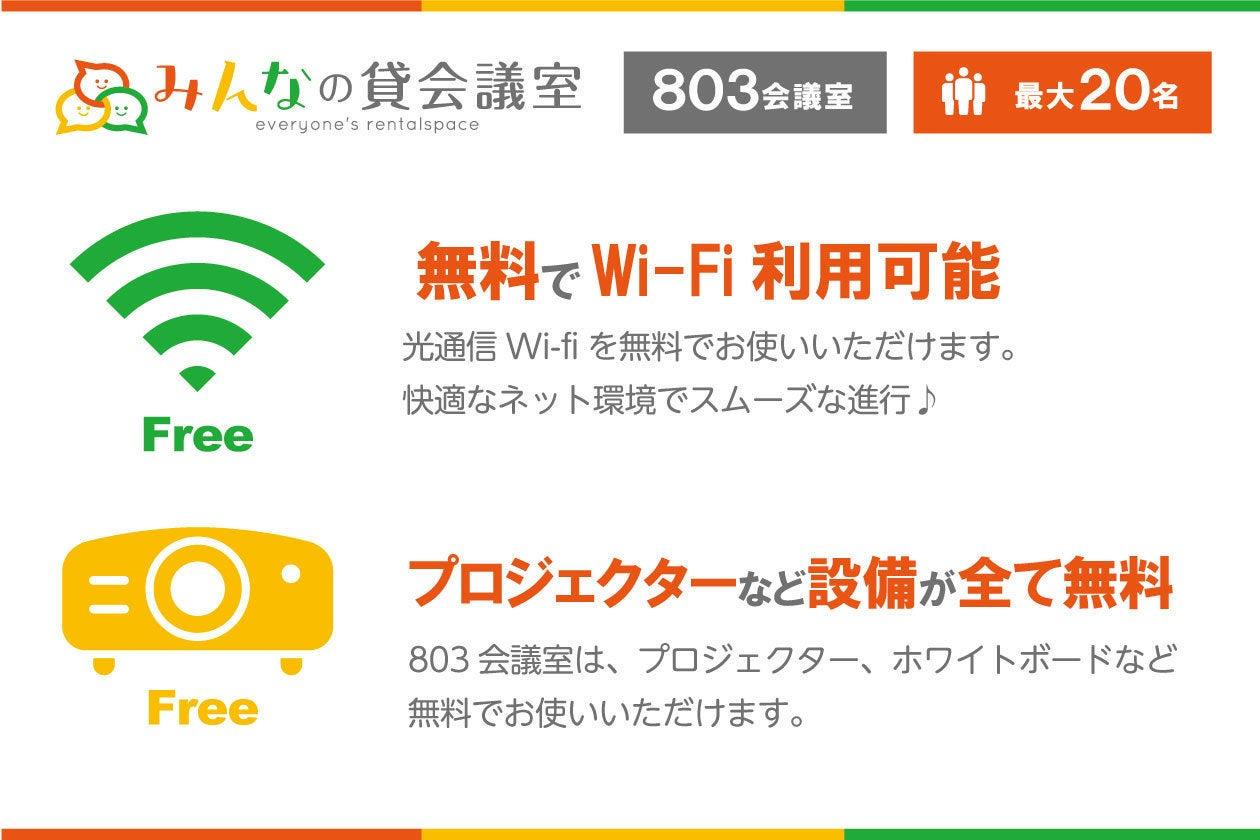 【天神駅徒歩2分】最大20名収容可 全ての備品・Wi-Fiが無料!803会議室 の写真