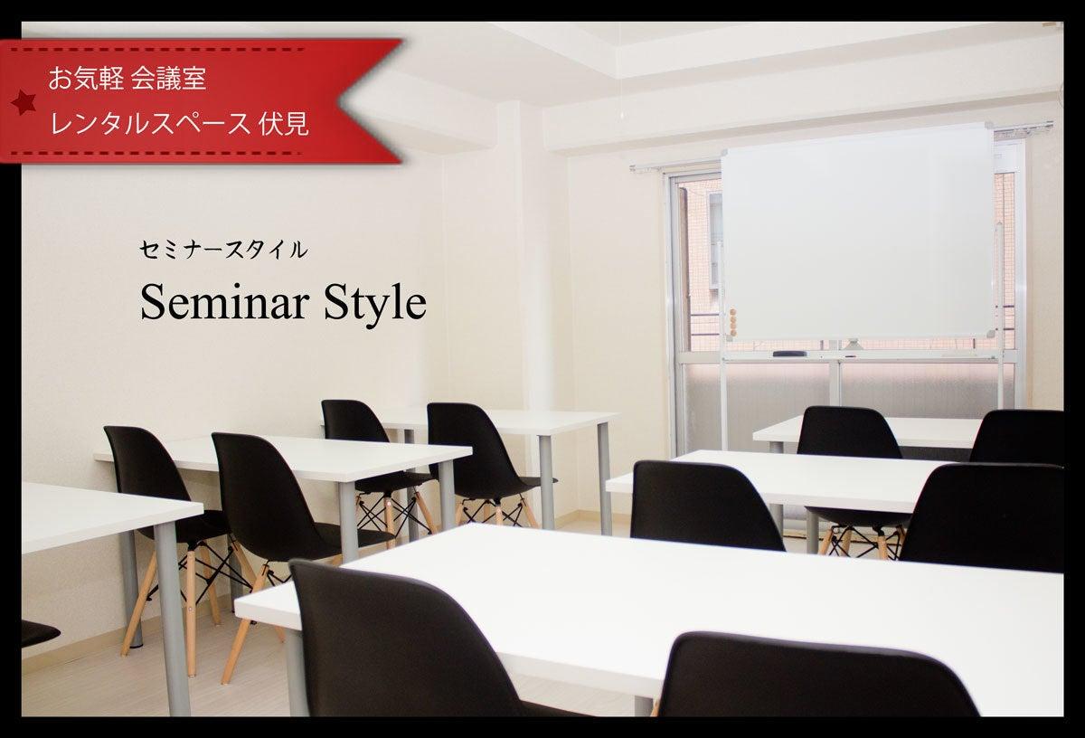 【伏見駅徒歩1分】名古屋駅から1駅。プロジェクター無料。会議やセミナー、ママ会など、幅広い用途で利用可能!