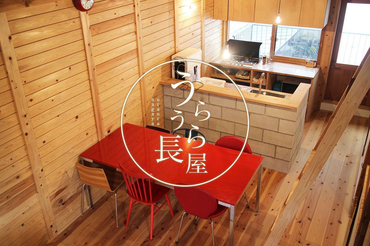古民家貸切!大阪市内、難波天王寺から一本。シェアスペース うらうら長屋(【なんば天王寺から1本!大阪市内】一軒家貸切 古民家リノベーションシェアスペース うらうら長屋) の写真0
