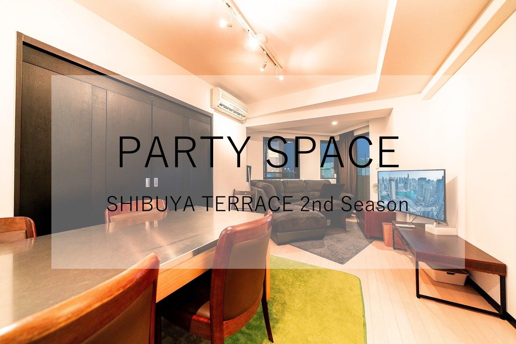 直前予約は50%値引き!深夜利用OK <SHIBUYA TERRACE>渋谷マークシティ1分♪60㎡の広々スペース!(<SHIBUYA TERRACE 2nd Season>渋谷マークシティ1分♪60㎡の広々スペース!) の写真0