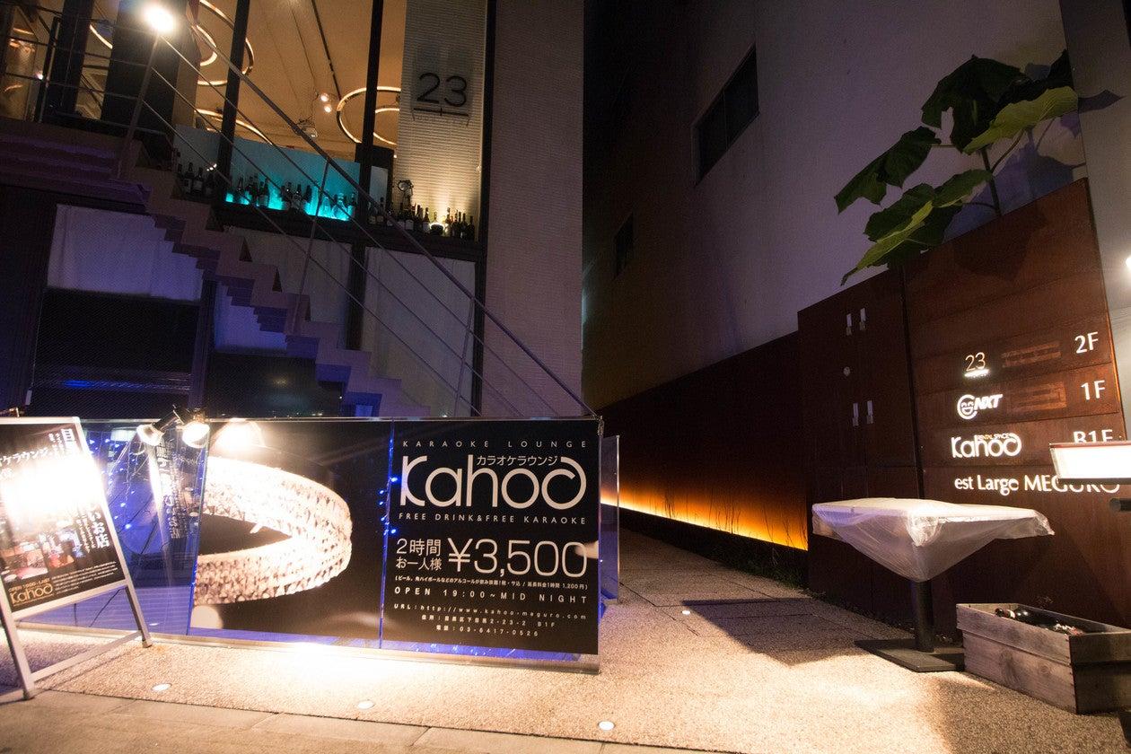【目黒】カラオケ&ステージ付きスペースで生演奏でのライブもできちゃう!様々なパーティーに最適な空間です! のサムネイル