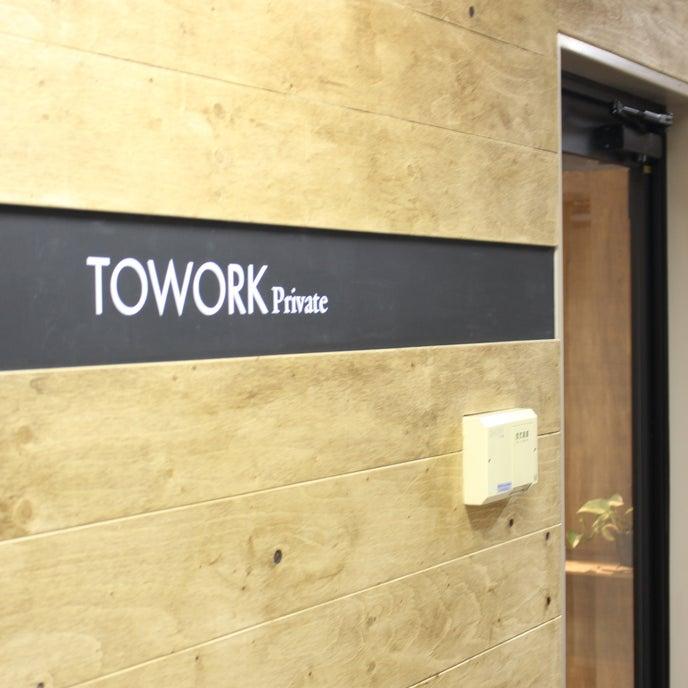 5階奥側のTOWORK会議室の入り口からお入りください。こちらは入り口ではございません。