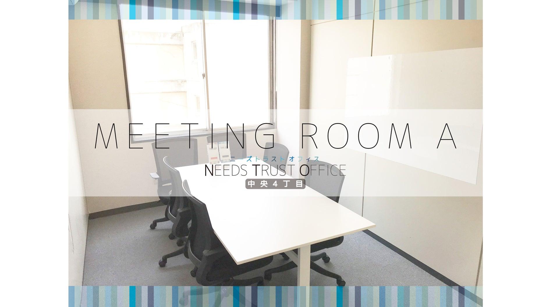 <NTO MEETING ROOM A>仙台駅西口より徒歩5分/シェアオフィス内の会議室 の写真