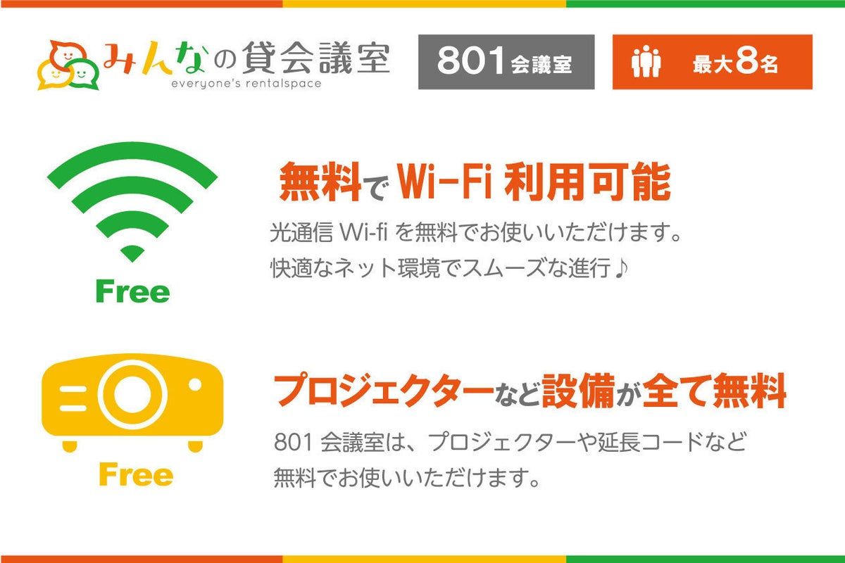 【天神駅徒歩2分】定員6名+予備椅子2名!プロジェクター含む備品・高速Wi-Fi無料!801会議室 の写真