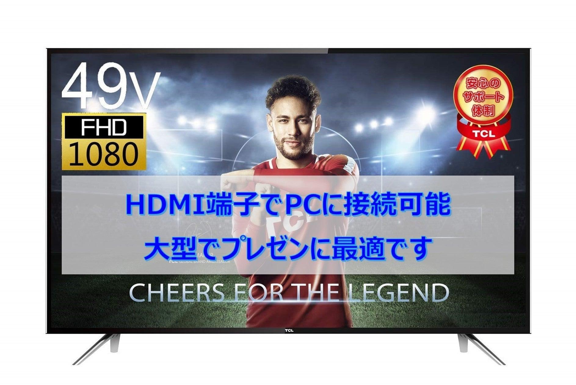 【神田駅徒歩3分/楽らく会議室 神田】PCに繋げる49インチTV設置★工夫してコストを抑えました のサムネイル