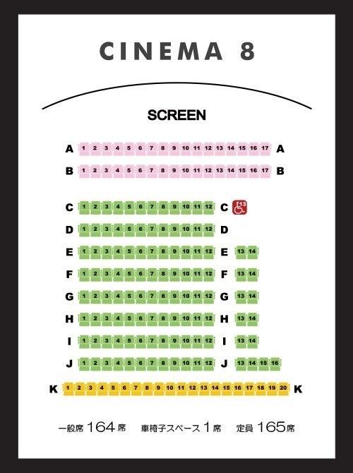 【幕張 164席】映画館で、会社説明会、株主総会、講演会の企画はいかがですか? の写真