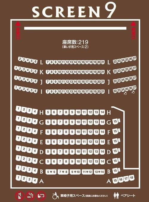 【新潟 219席】映画館で、会社説明会、株主総会、講演会の企画はいかがですか? の写真