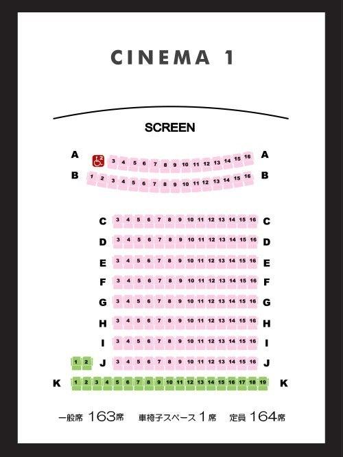 【熊本 163席】映画館で、会社説明会、株主総会、講演会の企画はいかがですか? の写真