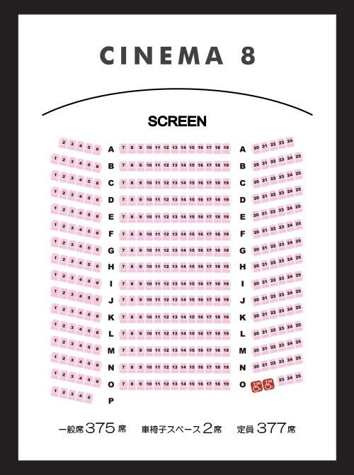【平塚 375席】映画館で、会社説明会、株主総会、講演会の企画はいかがですか? の写真