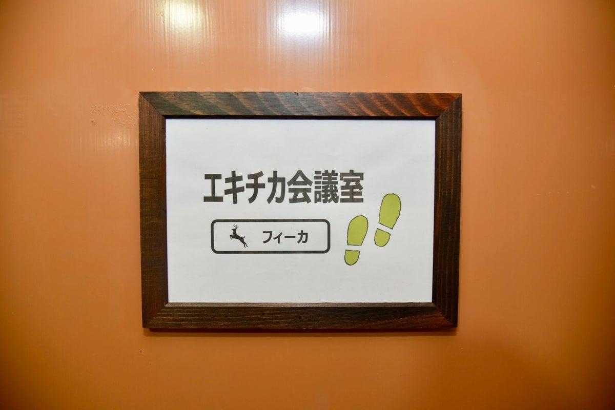 〈エキチカ会議室フィーカ〉名古屋駅徒歩2分/明るい北欧空間/プロジェクター無料/14名収容 の写真
