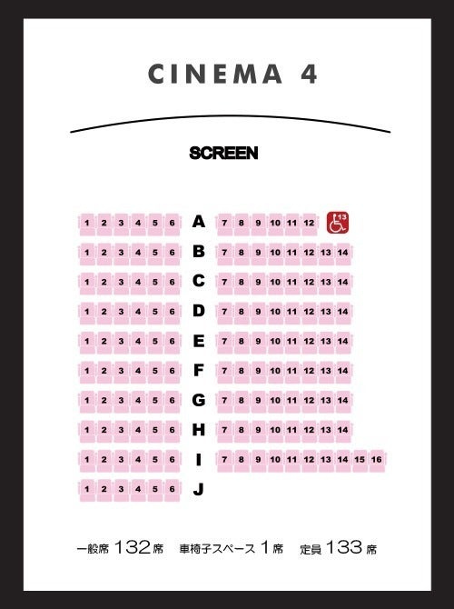 【新座 132席】映画館で、会社説明会、株主総会、講演会の企画はいかがですか? の写真