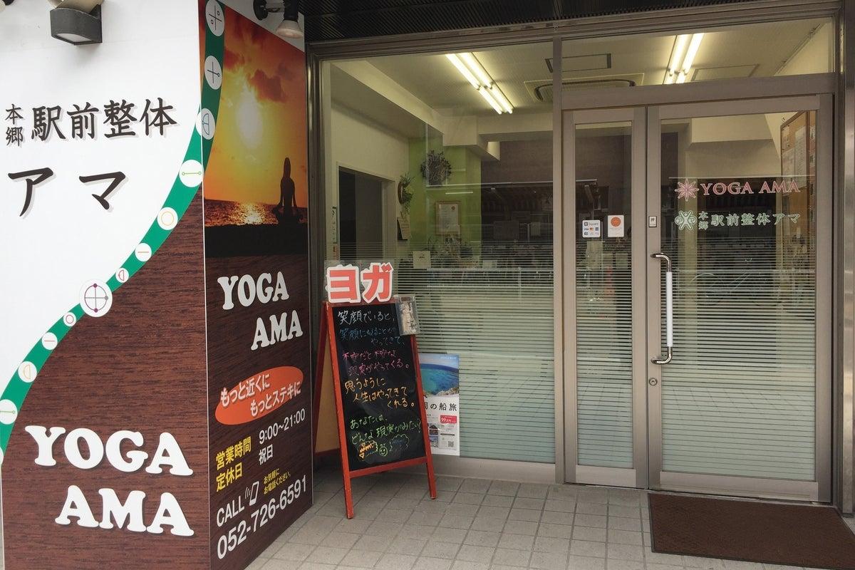 地下鉄東山線本郷駅前30秒のヨガスタジオ ヨガマット・ブロックなど完備 の写真