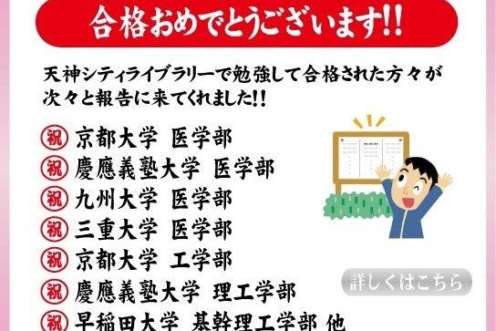 【天神駅徒歩1分】創業10年の信頼。福岡最大級有料自習室。難関試験合格者多数輩出 の写真