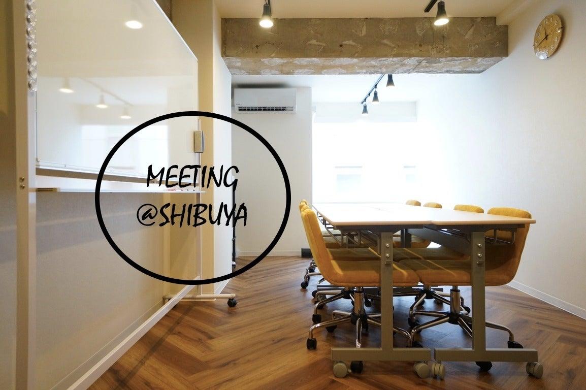 <アルベロ会議室>10名収容⭐渋谷デザインスペース♪wifi/ホワイトボード/プロジェクタ無料