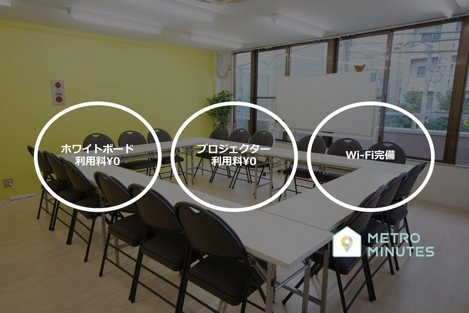 <桜木町会議室>⭐️OPEN SALE⭐️28名収容!桜木町駅徒歩4分♪wifi/プロジェクタ無料 の写真