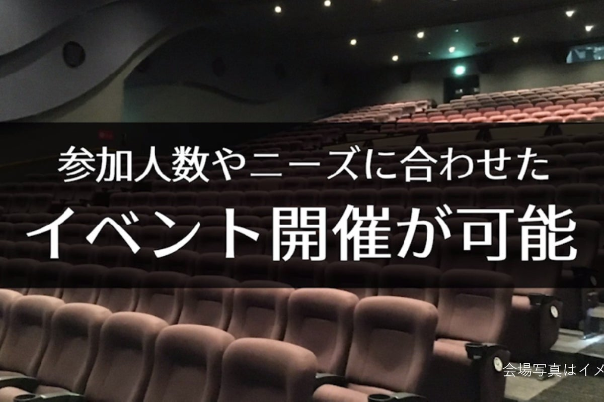 【つくば 365席】映画館で、会社説明会、株主総会、講演会の企画はいかがですか? の写真