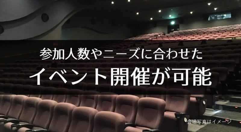 【幕張 350席】映画館で、会社説明会、株主総会、講演会の企画はいかがですか?