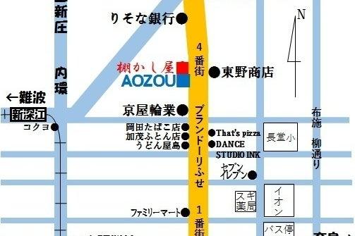 布施商店街にあるフリースペース!AOZOU(アオゾウ)です の写真