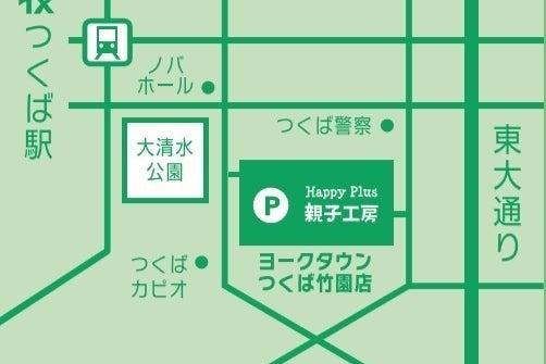 【つくば駅 徒歩8分】プロジェクター FreeWifi  ママ会 女子会 セミナー 会議 イベント パーティー 撮影スペース の写真