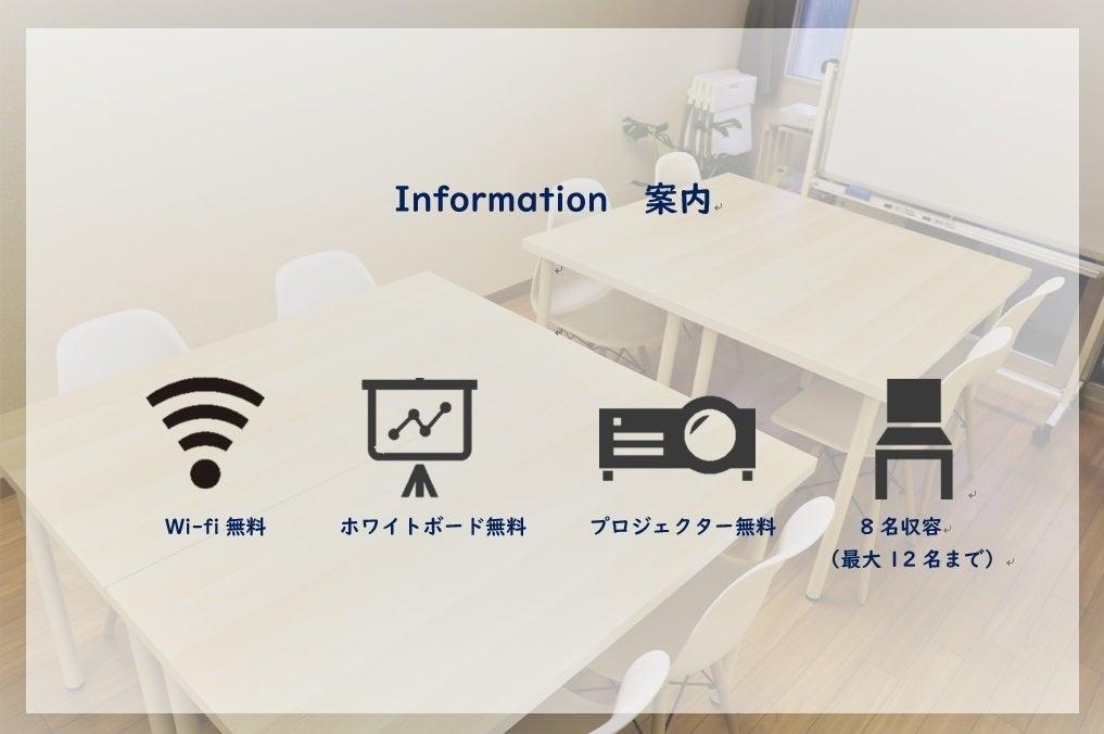 お手軽スペース《伏見駅徒歩1分! Wi-fi無料!》プロジェクターも無料! の写真