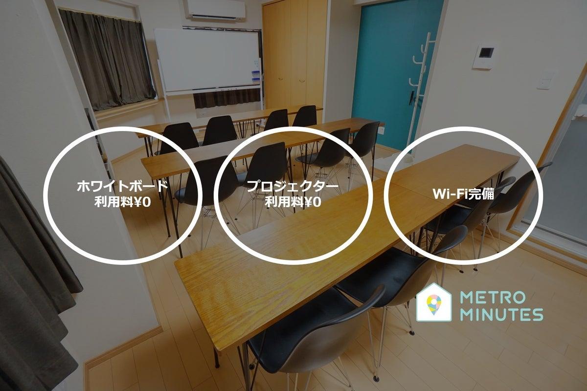 <シナモン会議室>蒲田駅徒歩5分⭐️16名収容⭐️Wi-Fi/ホワイトボード/プロジェクタ無料 の写真