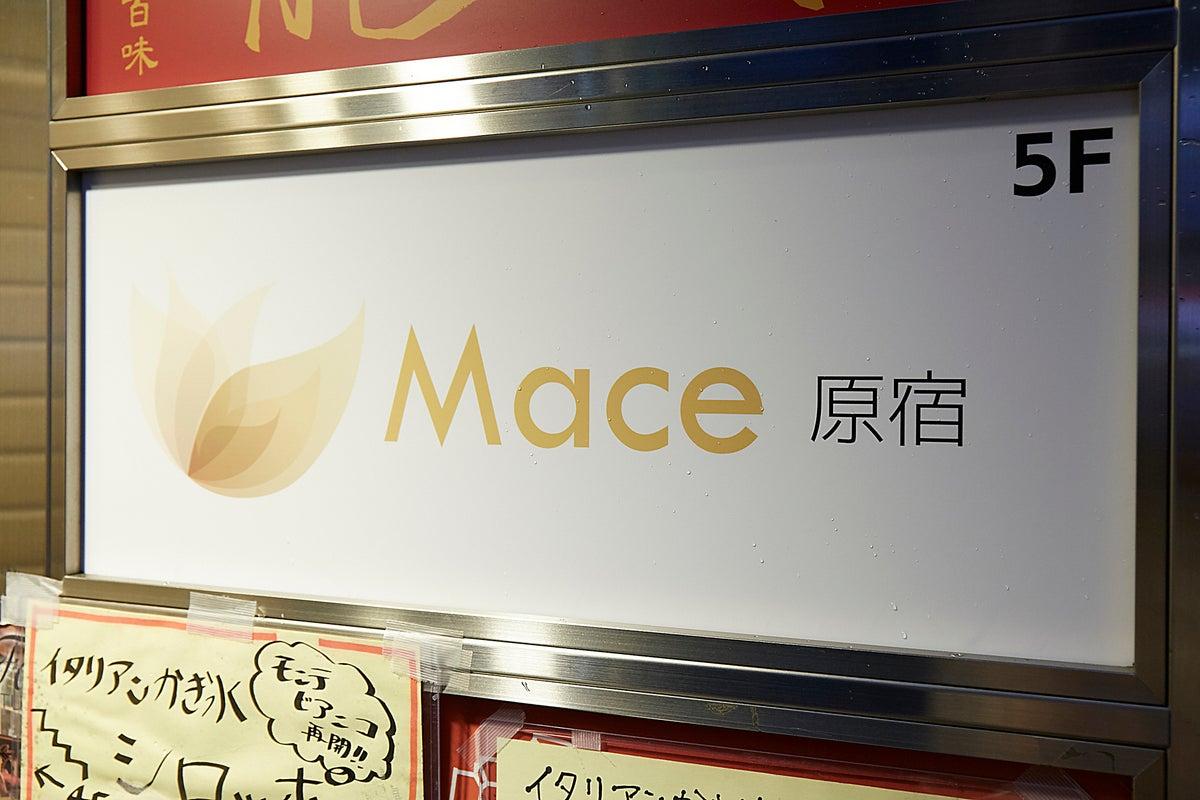 Mace原宿【竹下通り出口に位置する、本物の砂が敷かれた南国風スペース!】 の写真