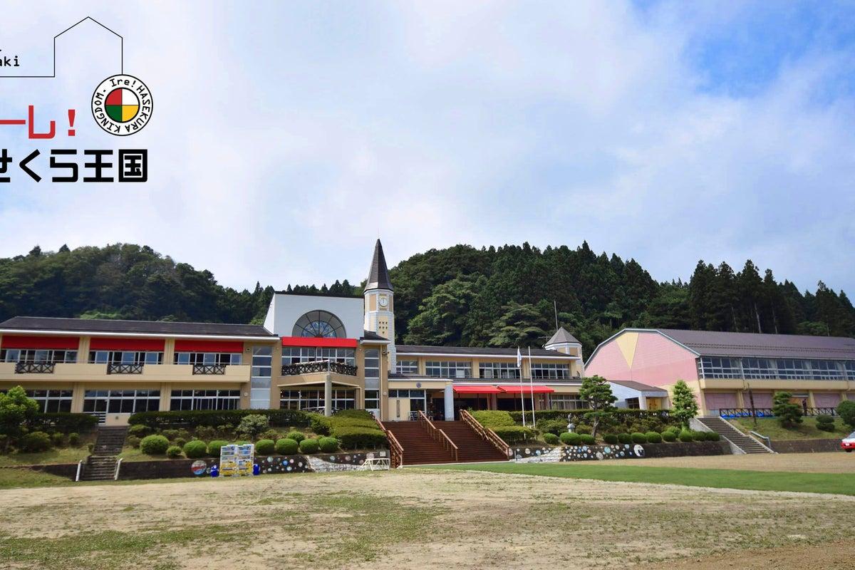 【リノベ小学校  イーレ!はせくら王国   2年2組】  眠っていた学校を起こそう!観光交流施設がスペースレンタル開始!  の写真