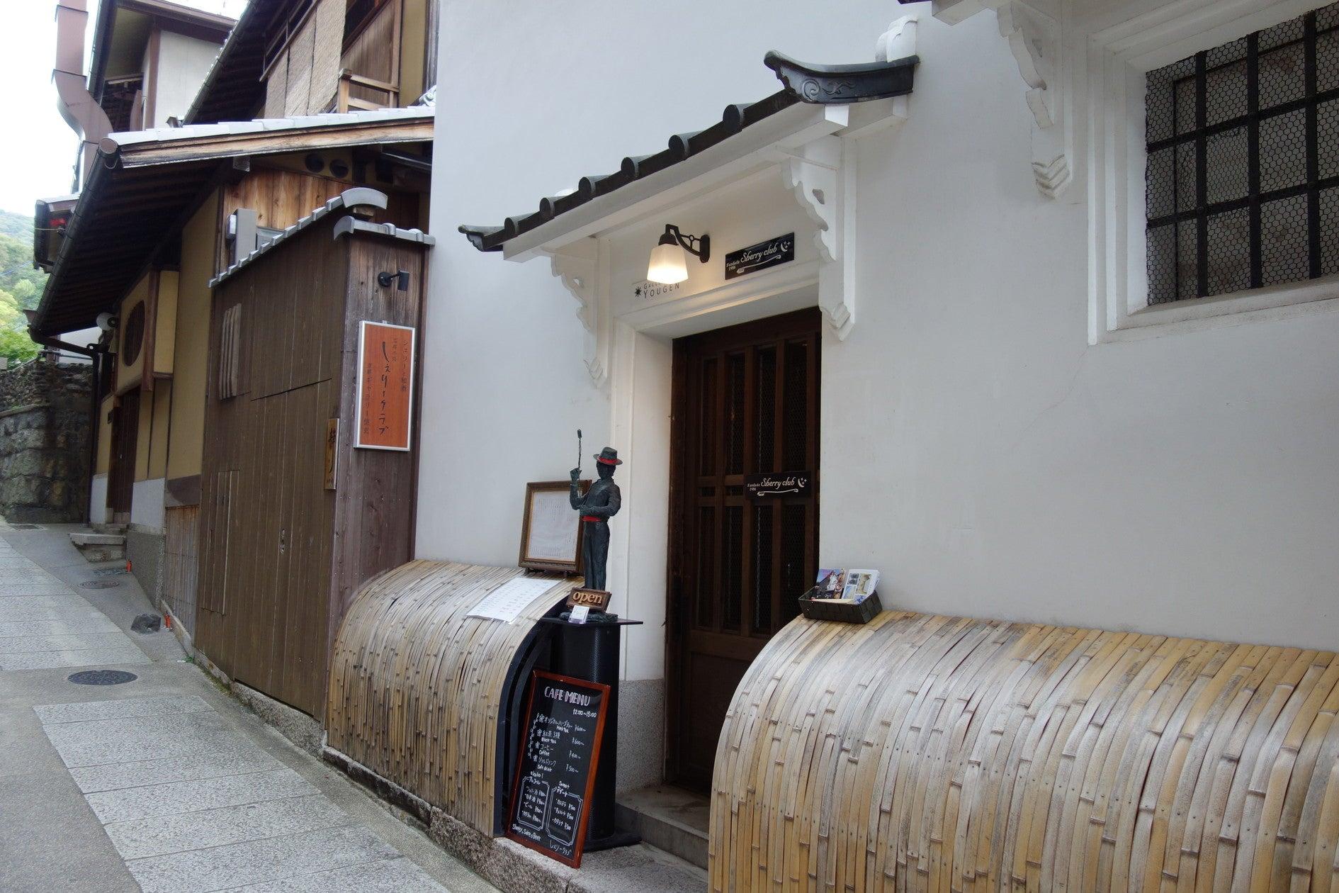 【京都】祇園。 蔵を生かしたギャラリースペース。ギャラリー・パーティー・撮影・ママ会・会議に(【京都】祇園。 蔵を生かしたギャラリースペース。ギャラリー・パーティー・撮影・ママ会・会議に) の写真0