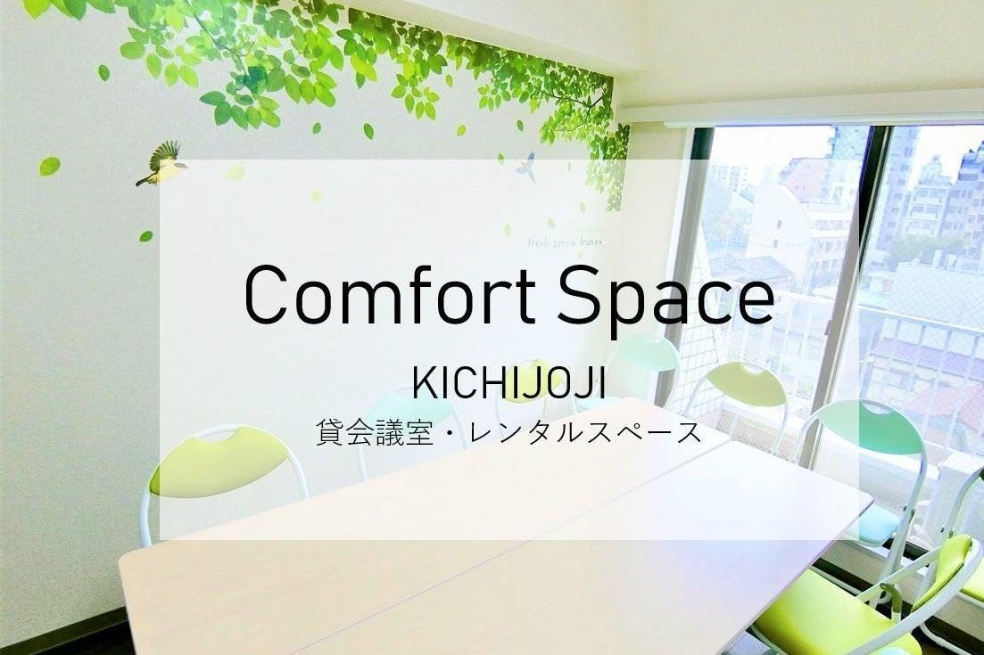 ★ComfortSpace吉祥寺★吉祥寺駅2分!Wifi・プロジェクタ無料・最大10名【KTJ】 の写真