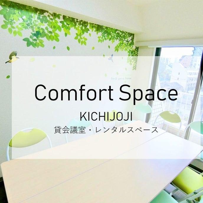 緑を基調としたさわやかなお部屋です。