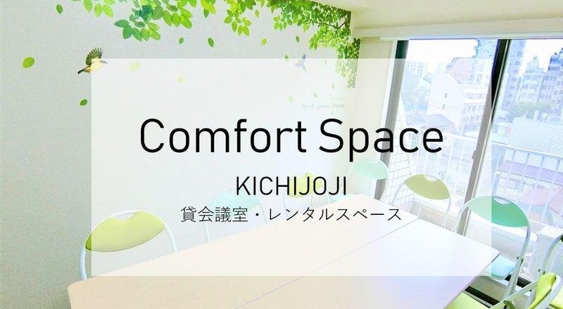 ★ComfortSpace吉祥寺★吉祥寺駅2分!Wifi・プロジェクタ無料・最大10名【KTJ】